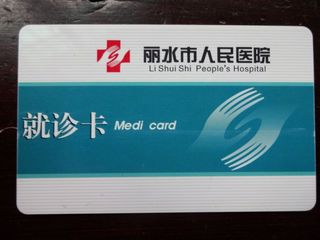 Chinese hospital medi card
